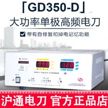 沪通高频电刀GD350-D 自动调节切割、凝血效果大功率单极高频电刀