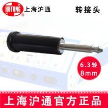 沪通高频电刀转接头  6.3转8mm