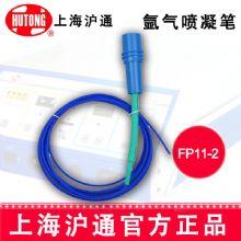 沪通高频电刀氩气喷凝笔 FP11-2
