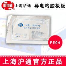 沪通高频电刀导电粘胶极板  PE04