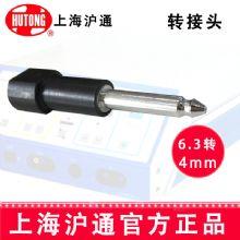 沪通高频电刀转接头  6.3转4mm