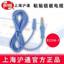 沪通高频电刀连接电缆     EC04-1内窥镜可高温消毒