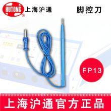 沪通高频电刀脚控刀 FP13