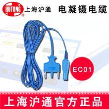 沪通高频电刀电凝镊电缆 EC01扁头