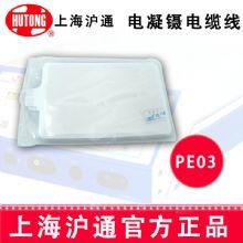 沪通Rp2普通粘贴极板PE03  随弃式导电粘胶极板GD350-Rp2