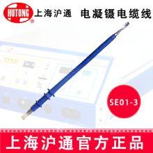 沪通高频电刀F直电极SE01-3 φ2.5   L=150mm