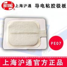 沪通高频电刀 双片导电粘贴极板 PE07随弃式导电粘胶极板 (双片式)