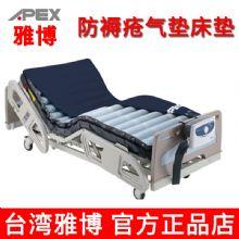 台湾雅博防褥疮气垫床ProCare 2 自动交替 静音 护理 坐姿防褥疮充气床垫