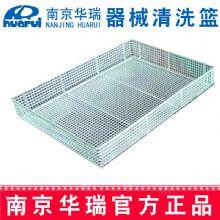 华瑞器械清洗篮  G103不锈钢 (大号)