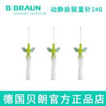 德国贝朗动静脉留置针24G  Introcan-W 英初康 带翼  货号:4254074B直型密闭式  针头:0.7×19mm 黄色