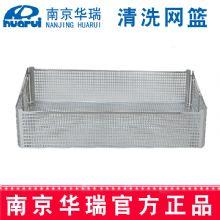 华瑞清洗网篮  G109精品不锈钢