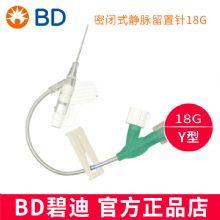 BD 碧迪静脉留置针 18G Y型 Intima II 竸玛 50支/盒