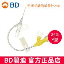 BD 碧迪静脉留置针24G Y型 密闭式  货号383408Intima II 竸玛 50支/盒