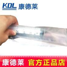 康德莱一次性使用无菌注射器20ml