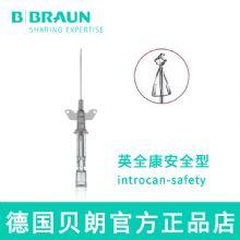 德国贝朗动静脉留置针Introcan Safety-W 英全康 16G安全型 带翼 货号:4253612-03   针头:1.7×50mm 灰色