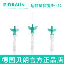 德国贝朗动静脉留置针 Introcan-W 英初康货号42541398B 针头:1.3×45