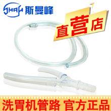 斯曼峰全自动洗胃机整套管路 DXW-2A型