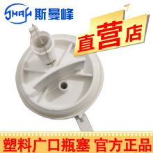 斯曼峰吸引器配件:白色塑料广口瓶塞 塑料 1L1L/ 2L通用