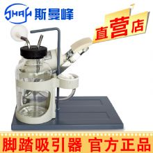 斯曼峰脚踏吸引器 TX-1型早期妊娠人工流产手术吸引用