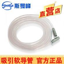 斯曼峰电动吸引器配件:吸引软导管 2米