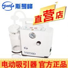 斯曼峰电动吸引器(创伤持续引流)VST50D  超长寿命,可长时间连续工作
