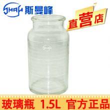 斯曼峰吸引器配件:玻璃瓶适用于LX840D、SXT-2、NKJX-2等 1.5L