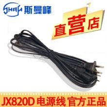 斯曼峰配件:JX820D 电源线