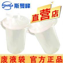 斯曼峰电动吸引器配件:废液袋 3L配件 3L