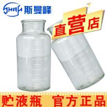 斯曼峰电动吸引器配件:玻璃瓶LX-3 500ml