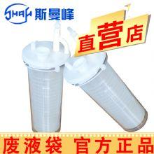 斯曼峰吸引器配件:废液袋 配件