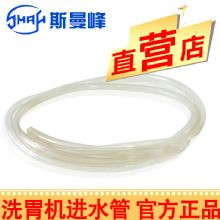 斯曼峰洗胃机配件:进水管 DXW-2A