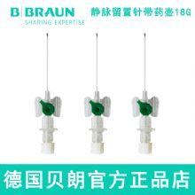 德国贝朗动静脉留置针Vasofix 沃素菲 18G 加药壶货号:4268130B 针头:1.3×45mm 绿色