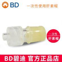 BD 碧迪肝素帽  用于输液端的封闭    400只/箱