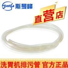 斯曼峰洗胃机配件:排污管 DXW-2A
