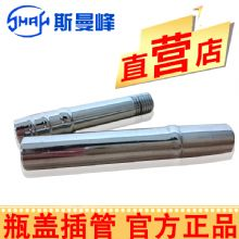 斯曼峰电动吸引器配件:瓶盖插管 YX930D