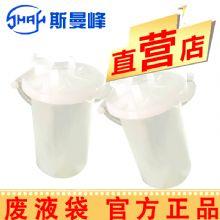 斯曼峰吸引器配件:废液袋配件 1L