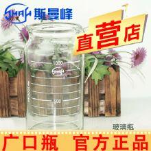 斯曼峰电动吸痰器配件:玻璃瓶DXT-1  rx-1 1L