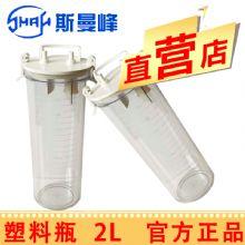 斯曼峰电动吸引器配件:塑料瓶 DY-3 YX932S