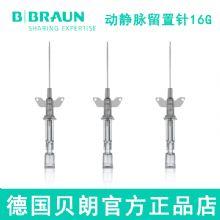 德国贝朗动静脉留置针Introcan-W 英初康 16G 直型密闭式 带翼货号:4254171B 针头:1.7×50mm 灰色