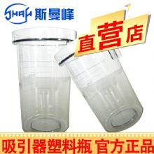 斯曼峰电动吸引器配件:塑料瓶 1L