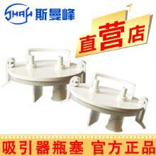 斯曼峰电动吸引器配件:瓶塞 YX930D-1A设有灵敏的溢流保护装置