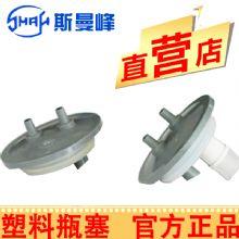 斯曼峰电动吸引器配件:塑料瓶塞  不带插口广口 2L DX23D 932D 930D 940D DX23B MDX23 NKJX-2 DXT-1 840D RX-1
