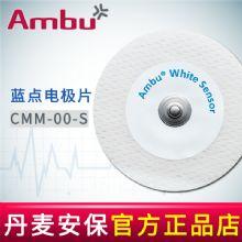 AMBU 丹麦安保蓝点心电电极片CMM-00-S 50*50长期监护用 30片/袋,1500片/箱