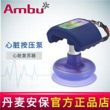 AMBU 丹麦安保心脏按压泵正确指导心肺复苏CPR 有效提高复苏成功率