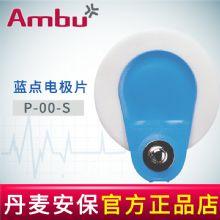AMBU 丹麦安保蓝点心电电极片p-00-s 40.8*34mm儿童用电极片 50片/袋,2000片/箱