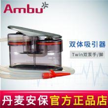 AMBU 丹麦安保双体吸引器Twin双泵手/脚踏吸引器 双体双泵负压吸引