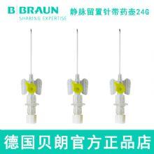 德国贝朗动静脉留置针Vasofix 沃素菲  24G    加药壶针头:0.7×19mm 黄色