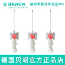 德国贝朗动静脉留置针Vasofix 沃素菲 20G 加药壶货号:4268113B 针头:1.1×33mm 粉色