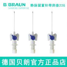 德国贝朗动静脉留置针Vasofix 沃素菲 22G 加药壶针头:0.9×25mm 蓝色