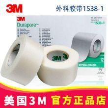 3M高强度外科胶带 1538-1